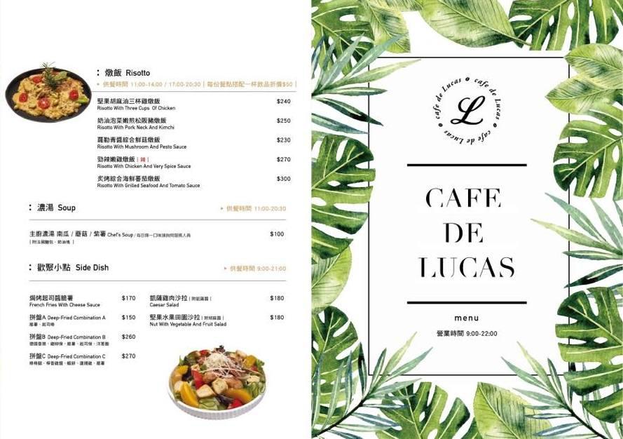 Lucas Cafe魯克斯咖啡修明店-菜單