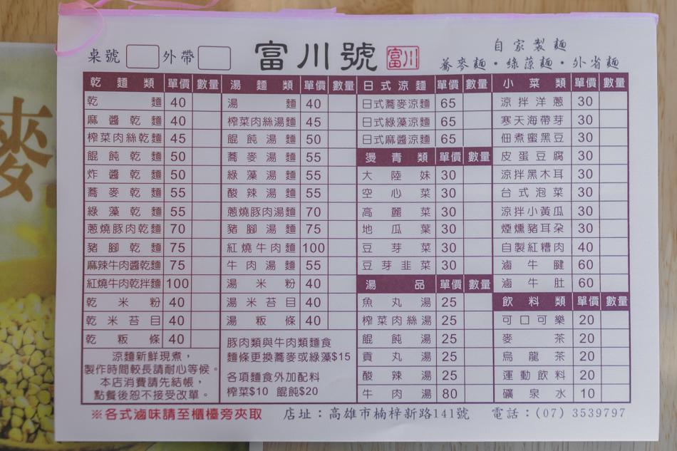 富川號菜單