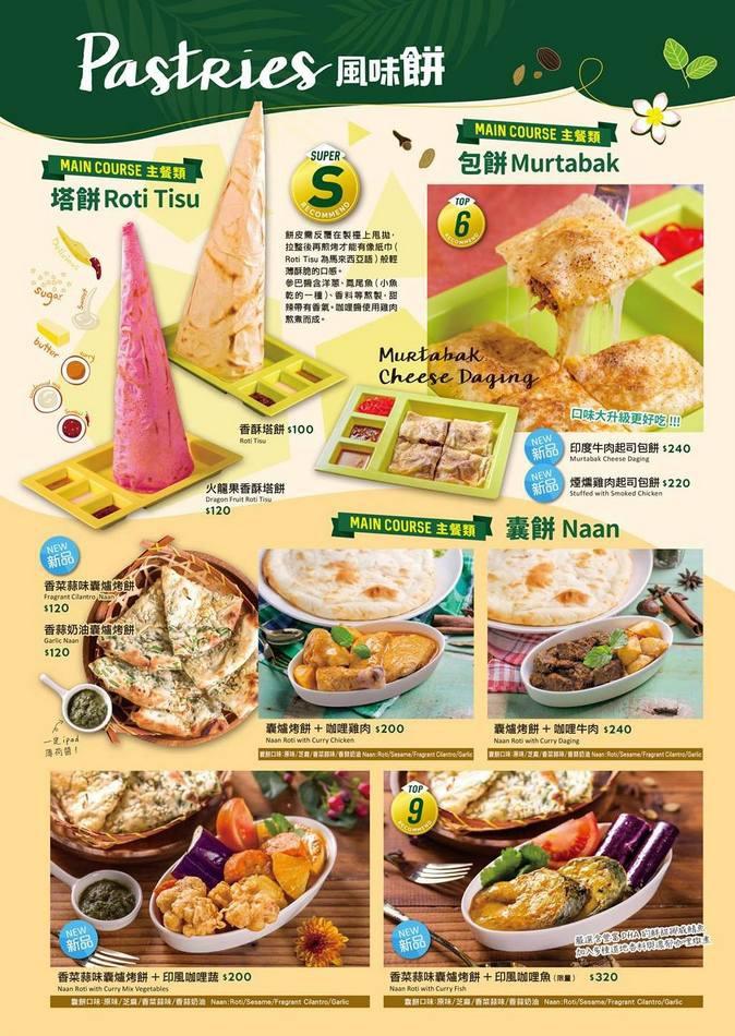 【Mamak檔】星馬料理菜單