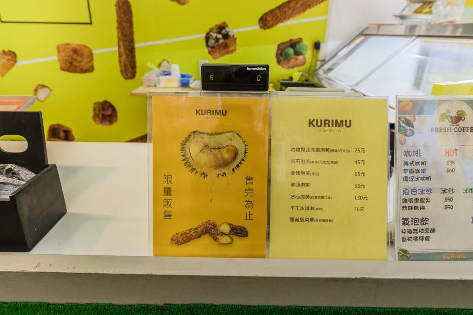 台中美食-KURIMU泡芙