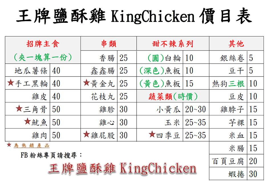 岡山美食 - 王牌鹹酥雞