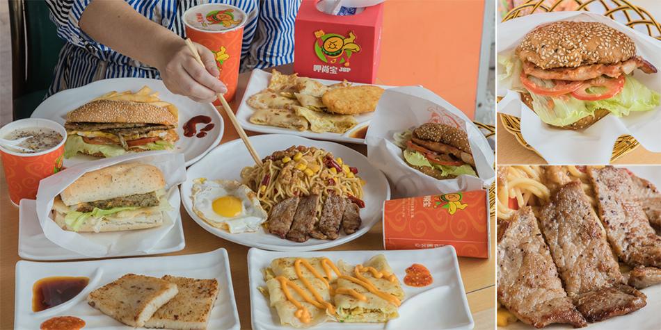 高雄美食 - 呷尚寶早餐/早午餐