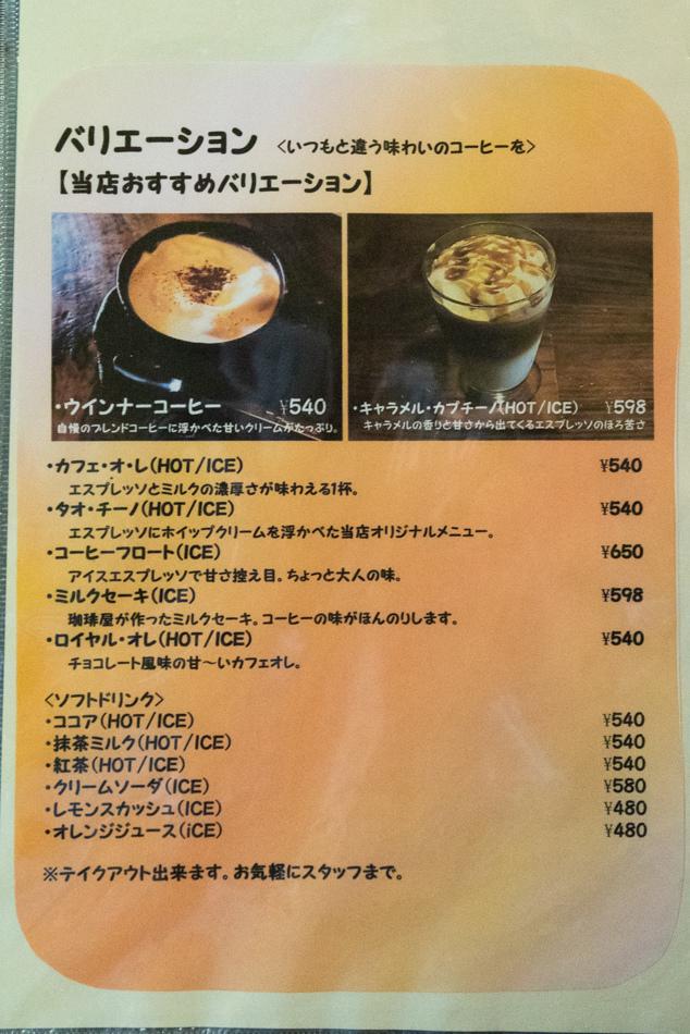 自家焙煎 タオ珈琲蘋果派冰滴咖啡