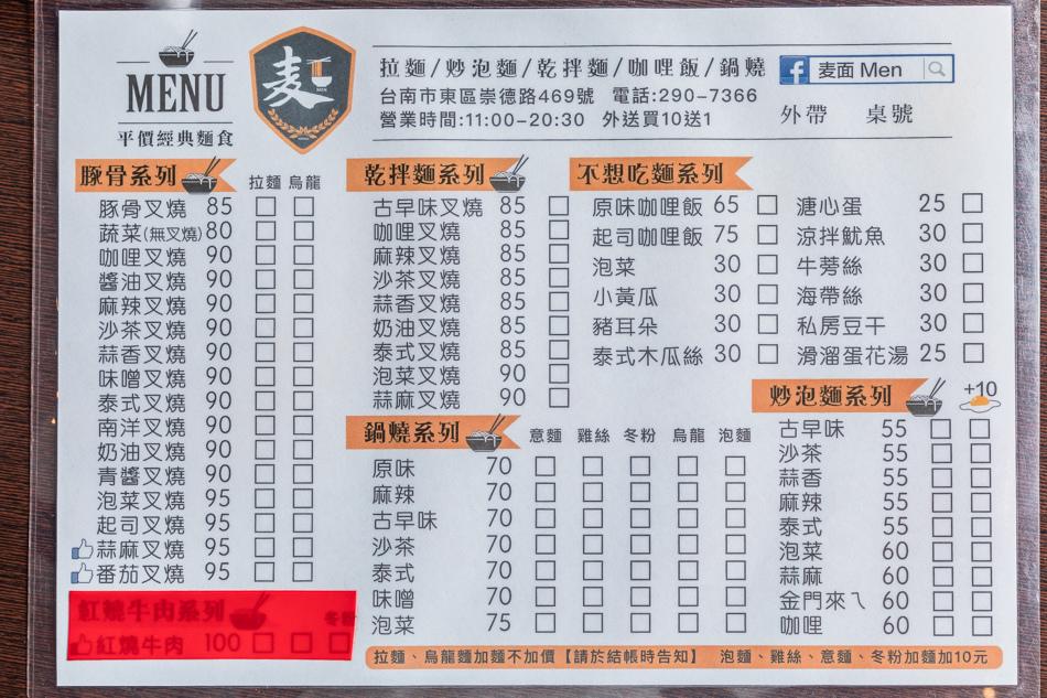 台南平價拉麵175A4117.jpg