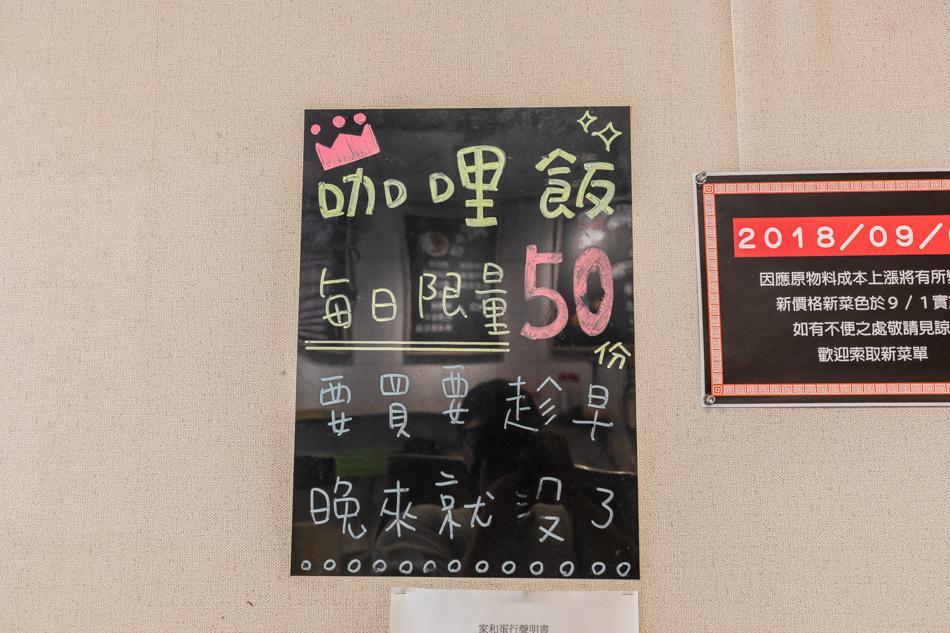 台南平價拉麵175A4136.jpg