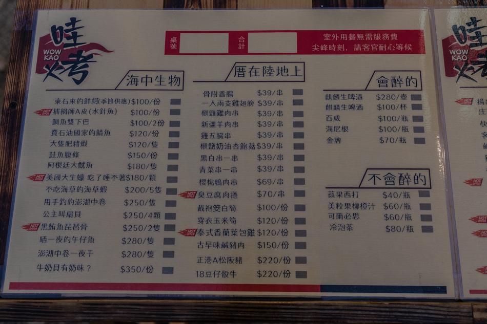 高雄美食 - 福壽海鮮料理 / 無菜單料理