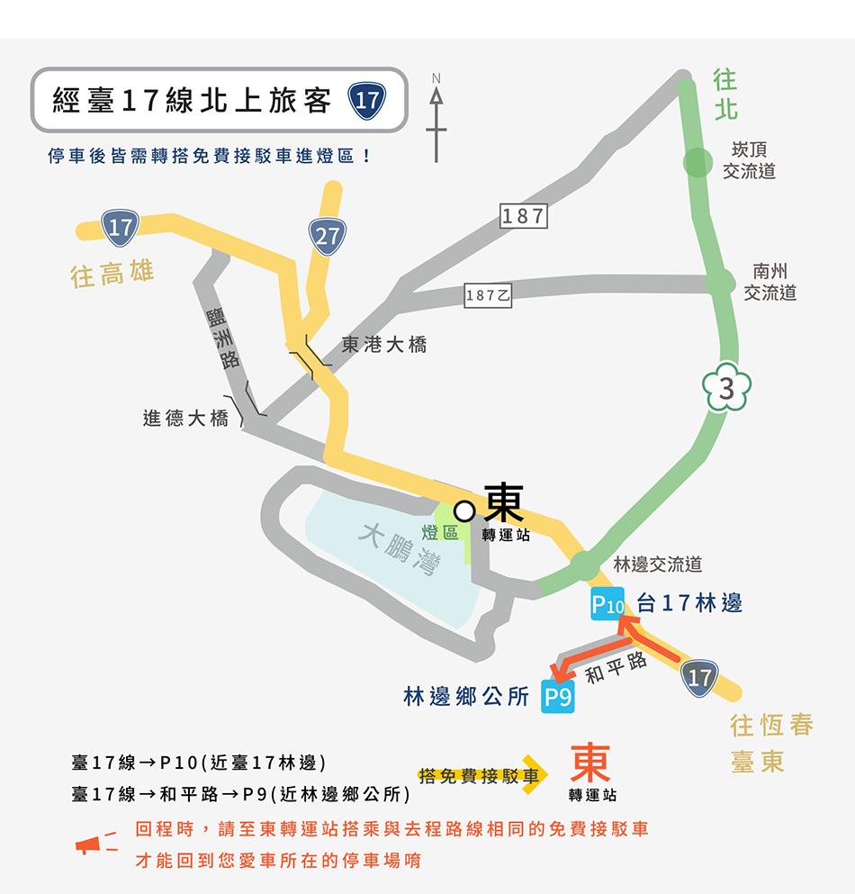 停車場_僅分群部分_放官網-3