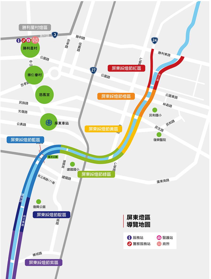 pageshot-of-屏東燈區地圖