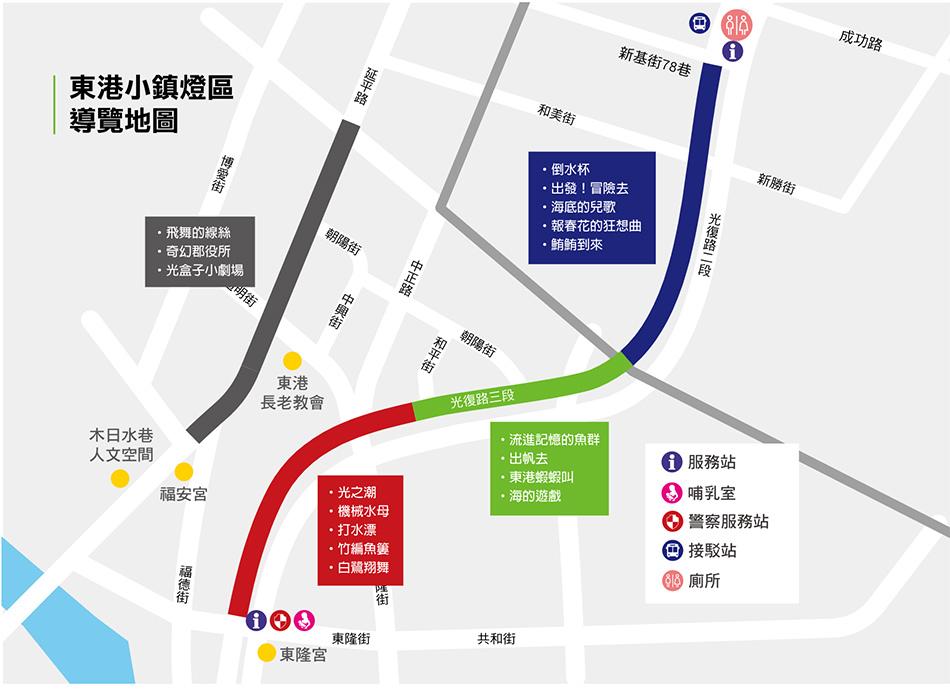 pageshot-of-東港小鎮燈區導覽地圖