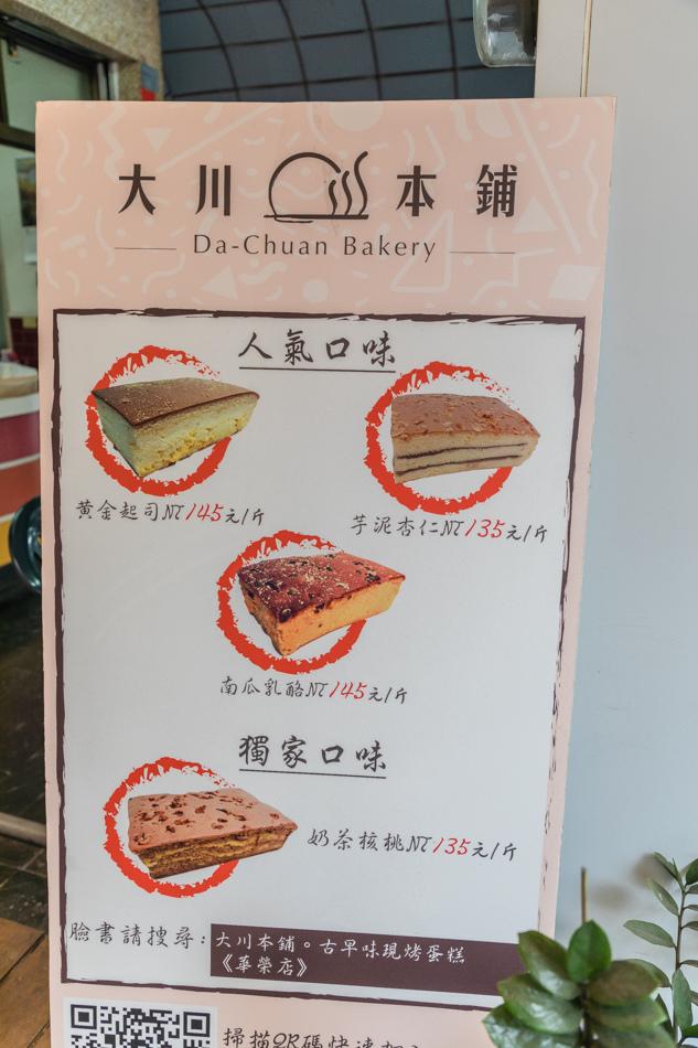 高雄美食 - 大川本舖現烤蛋糕