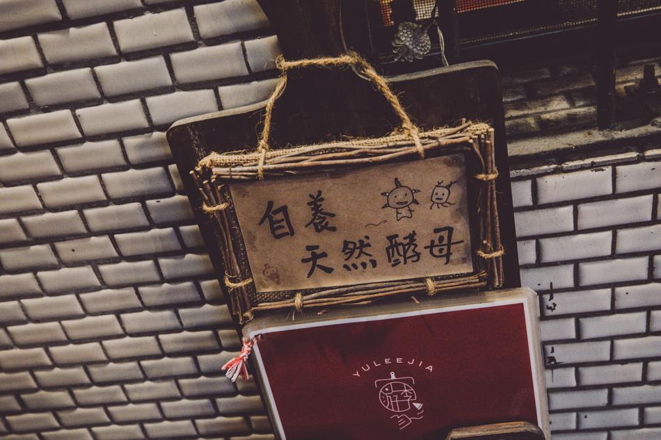 岡山美食游李家-披薩