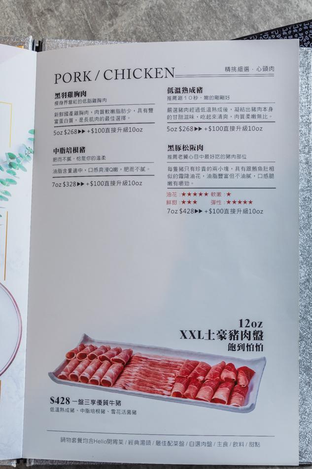 高雄美食 - 哈肉鍋