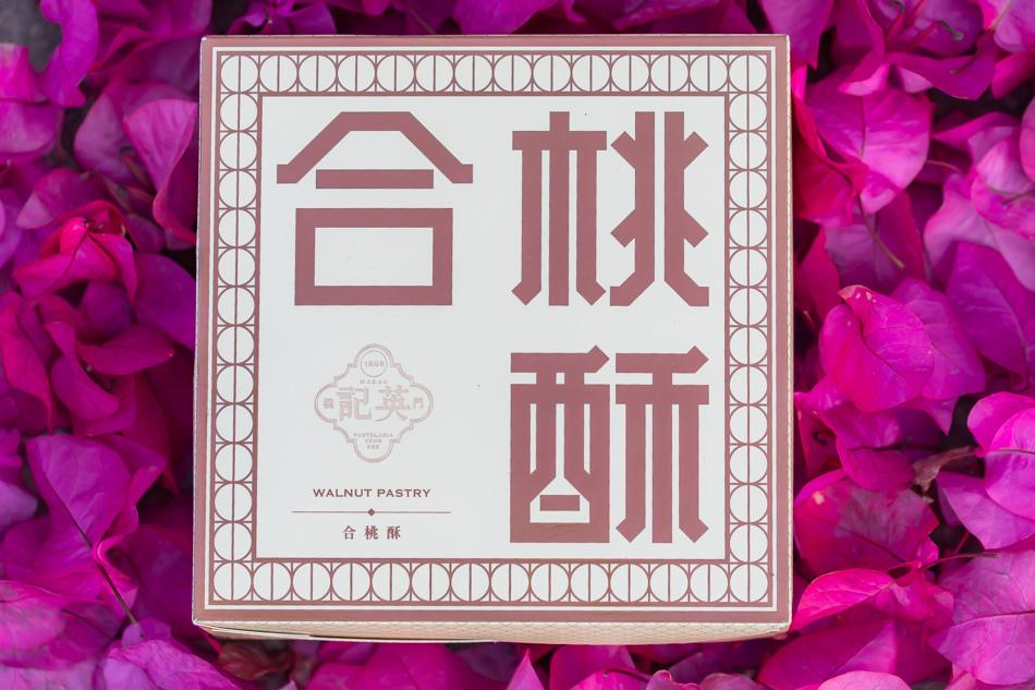 英記餅家 - 核桃酥 / 牛結糖