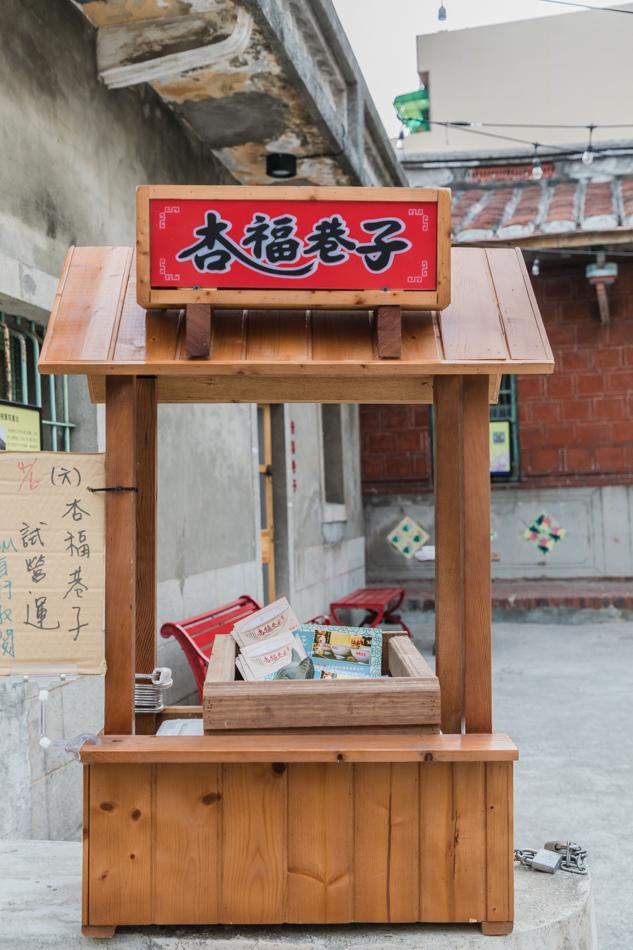 高雄美食 - 杏福巷子