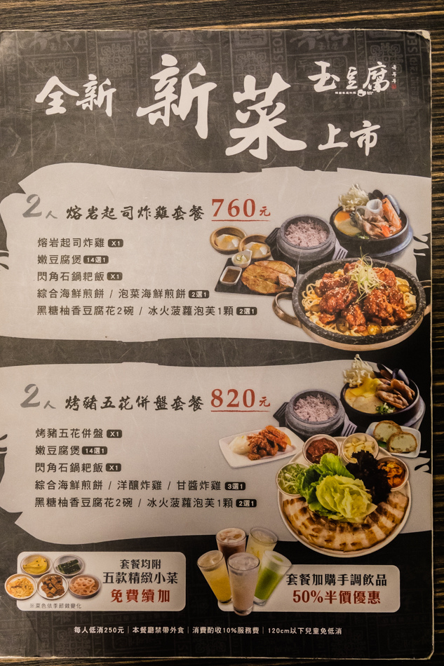 玉豆腐韓式料理