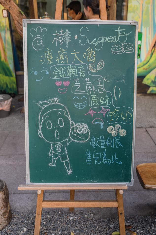 樹泡芙sugoeat / 松藝奶茶