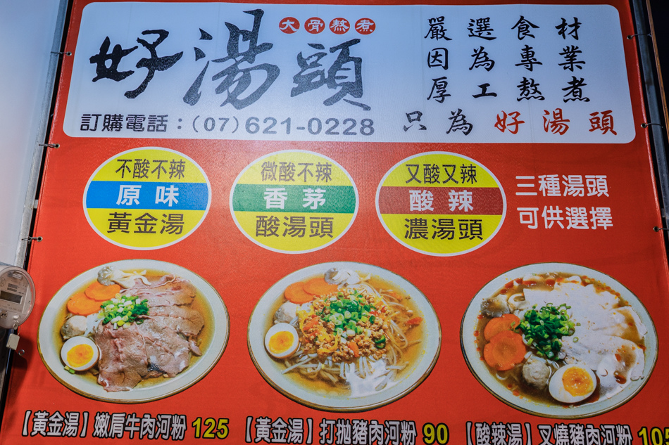 高雄岡山美食 - 好湯頭(越南風格的料理)