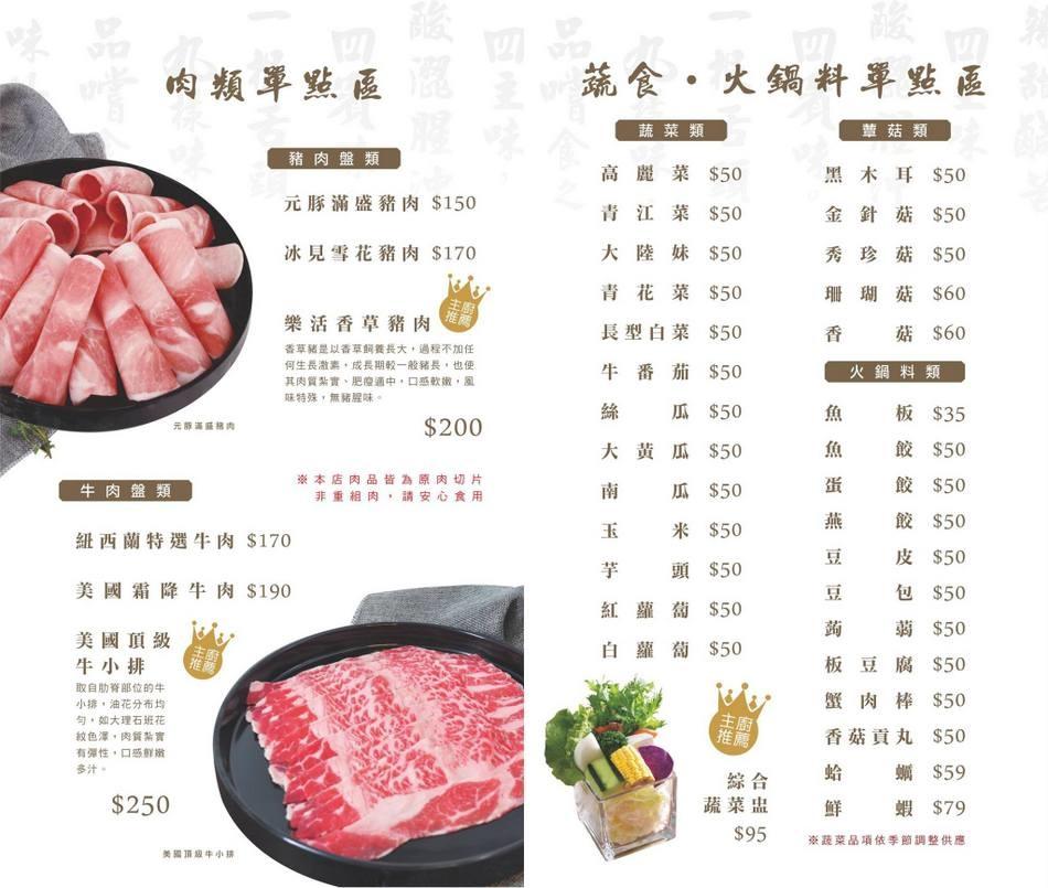 九勺涮涮鍋菜單九勺涮涮鍋菜單