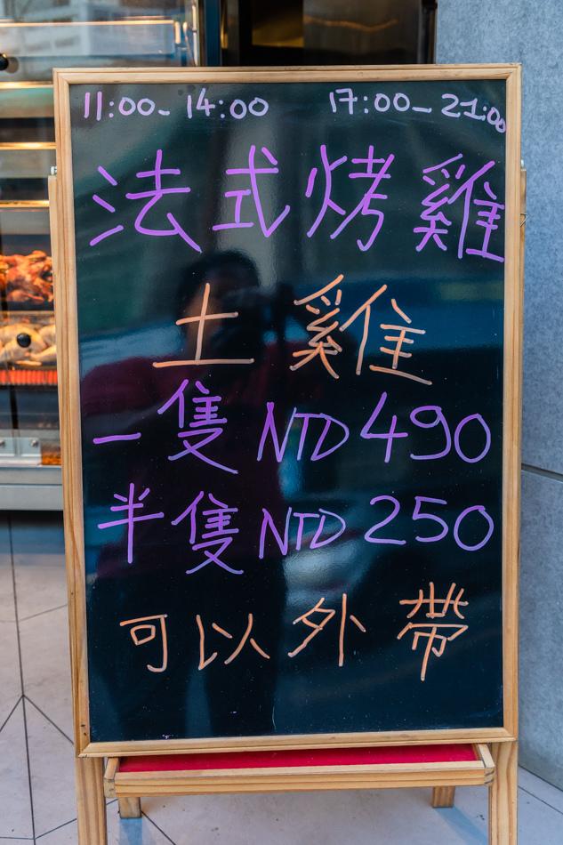 新興區美食 / 法式烤雞
