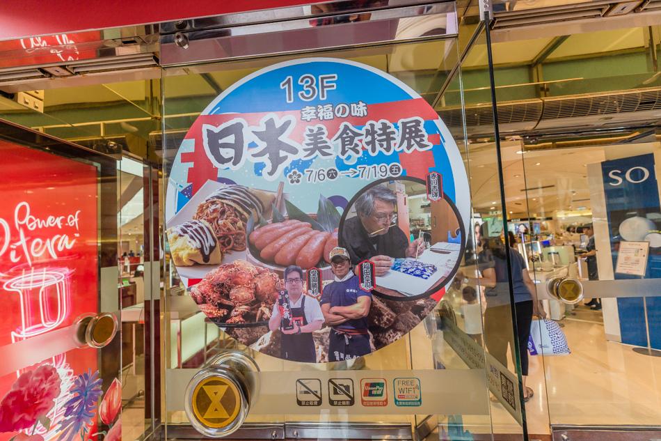 SOGO百貨高雄店13樓日本美食特展