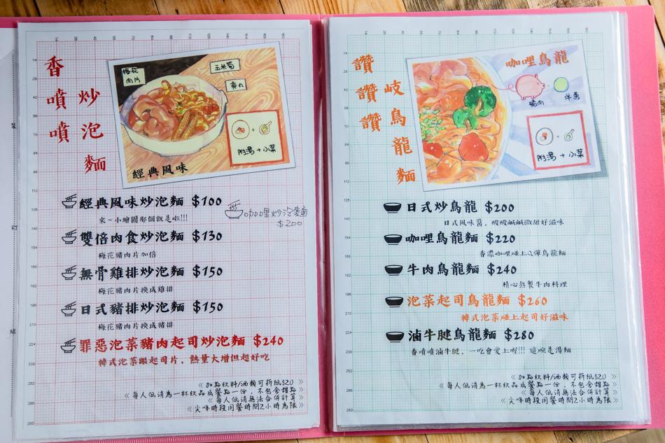 菜單-▲炒泡麵跟烏龍麵