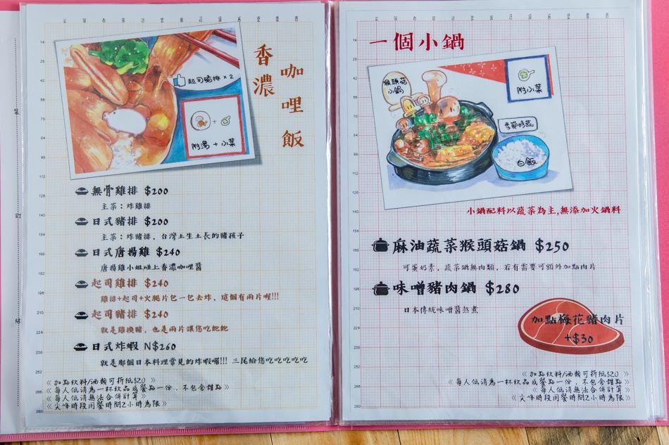 菜單 - 咖哩飯跟鍋物