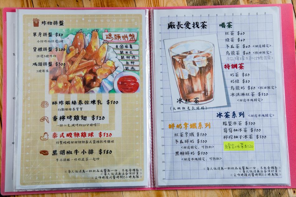 菜單 - 炸物與飲品