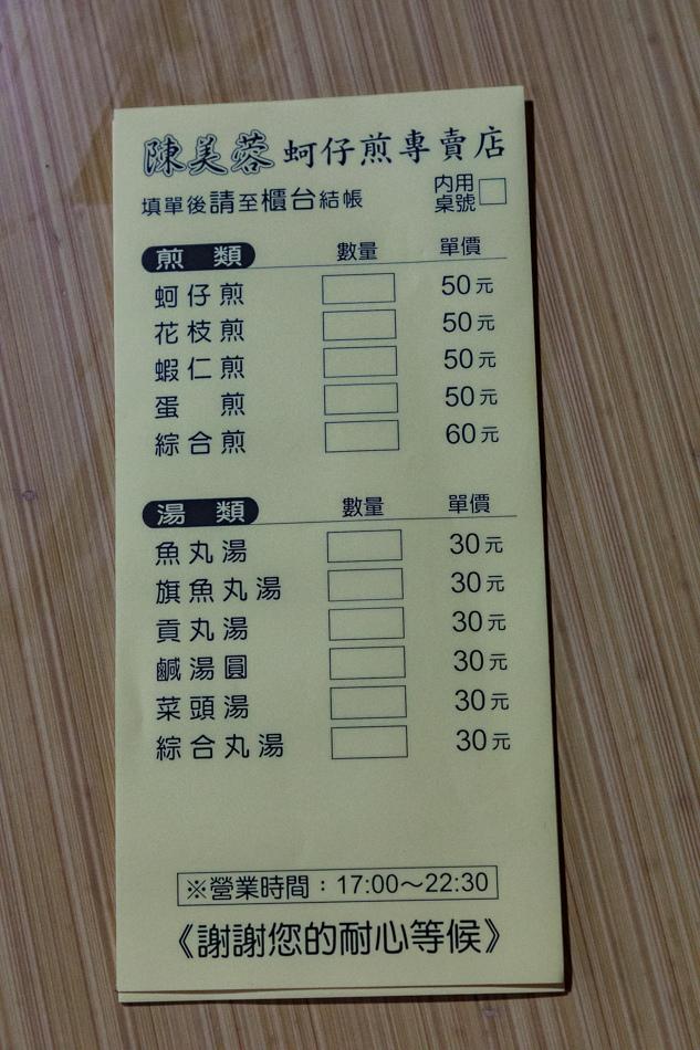 陳美蓉蚵仔煎專賣店菜單