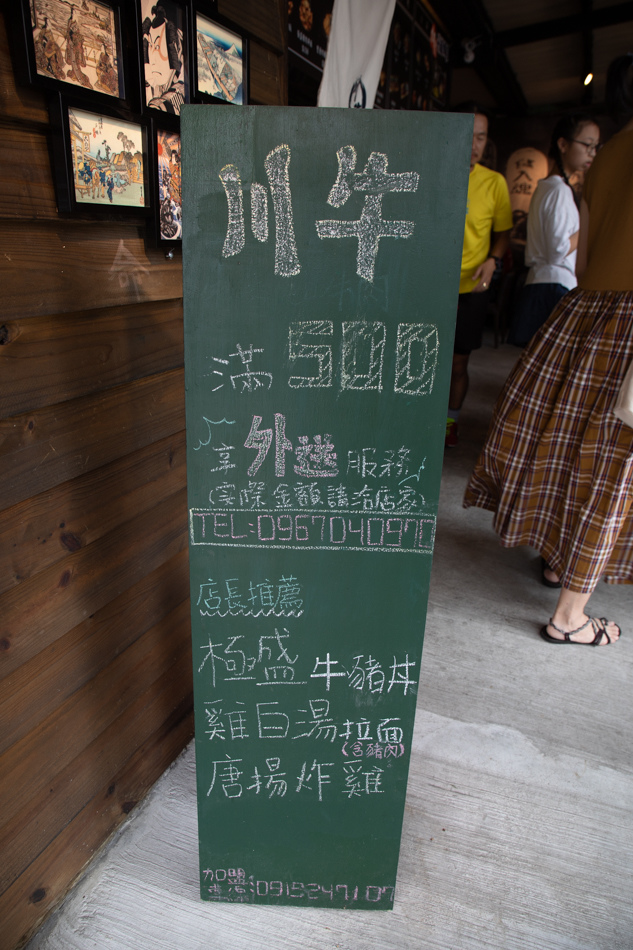 雲林虎尾美食 - 川牛木石亭 x 百元丼飯拉麵