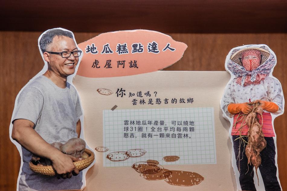 雲林虎尾美食 - 虎珍堂菓寮門市
