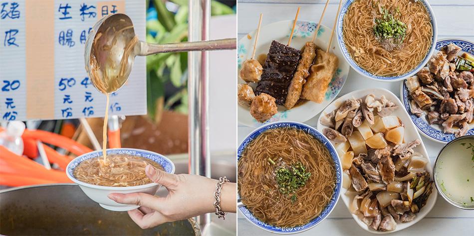 高雄美食 - 台東麵線糊