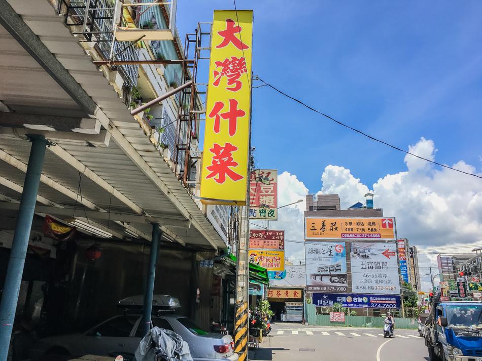 高雄美食 - 仁武大灣什菜