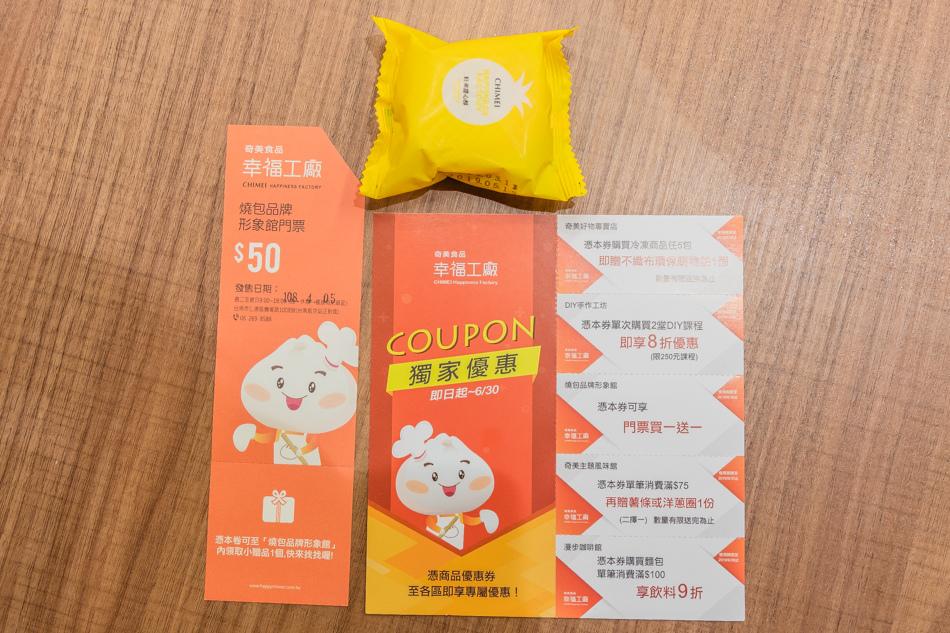 奇美食品幸福工廠 - 台南觀光工廠