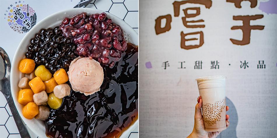 高雄美食 - 嚐芋手工甜點・冰品總店