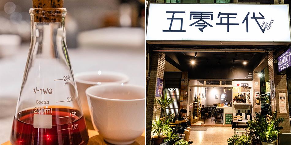 鹽埕美食 - 五零年代咖啡 / 甜點