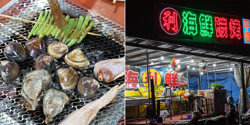 東港美食 - 阿利 海鮮碳烤
