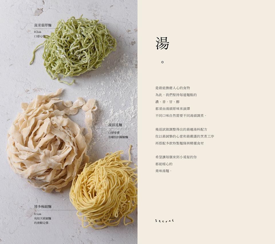 小覓秘麵食所菜單