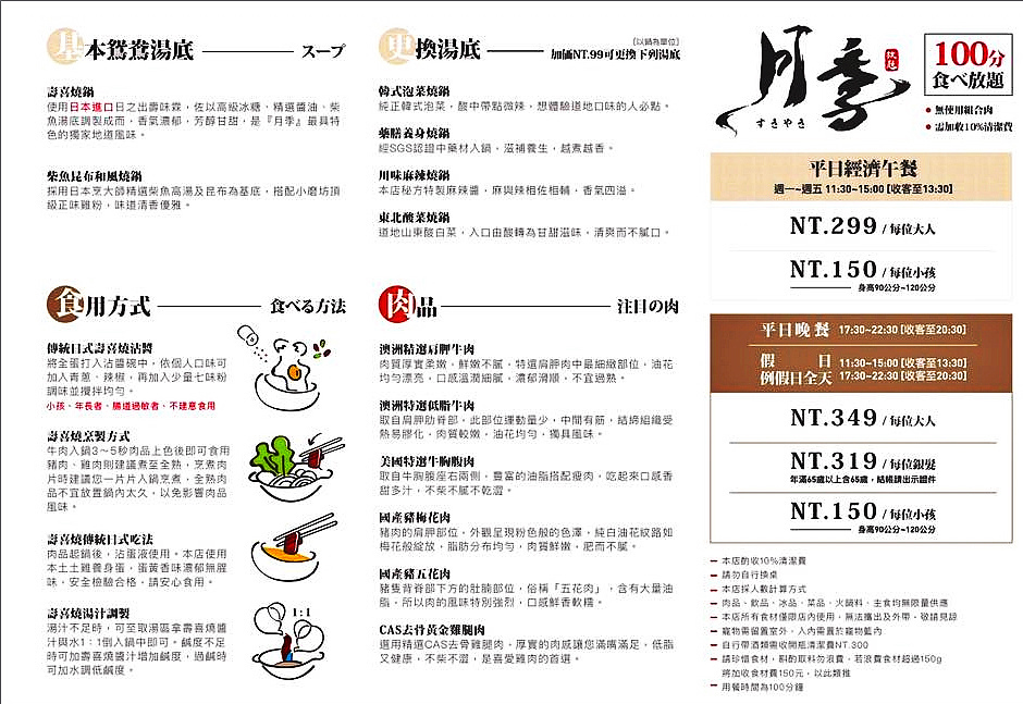 月季壽喜燒鍋物