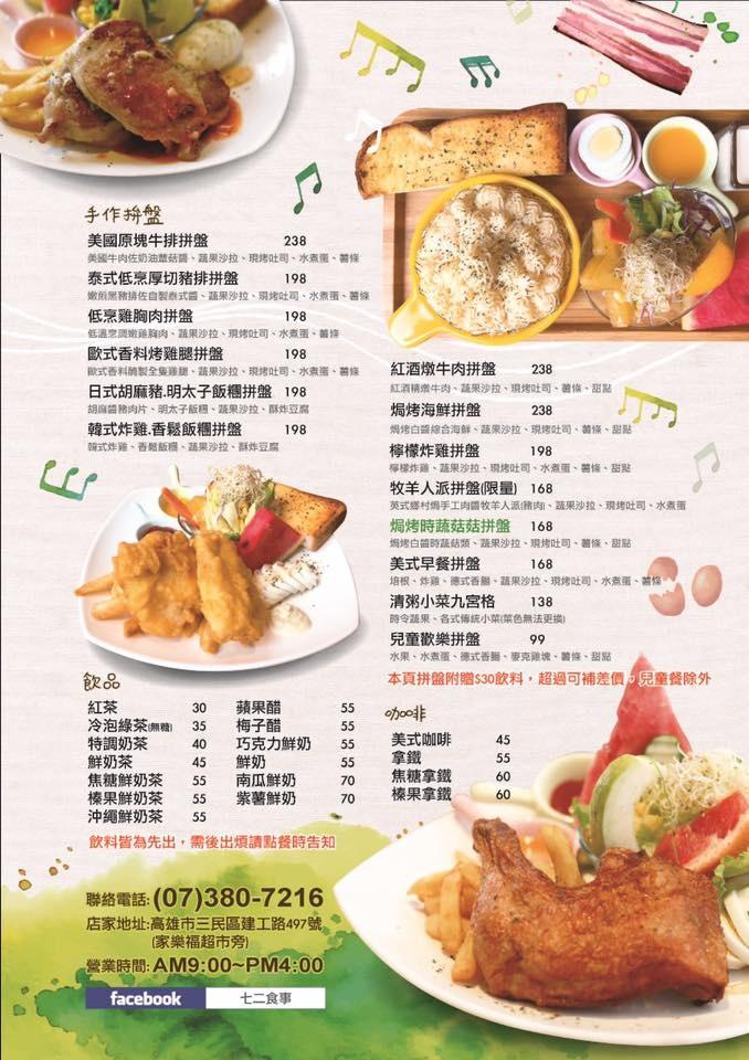 七二食事 2019年菜單