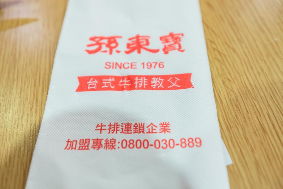高雄美食 - 孫東寶教父牛排