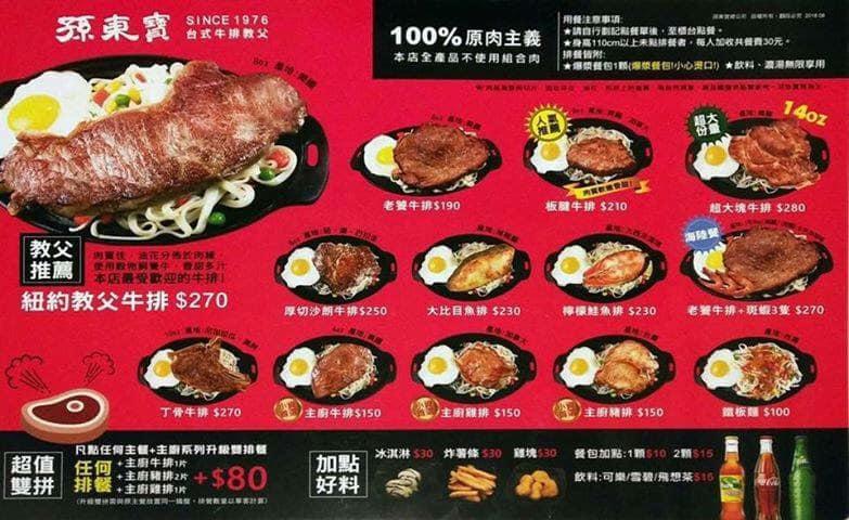 孫東寶台式牛排教父 菜單