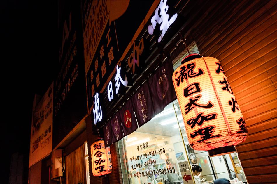 瀧日式咖哩店面