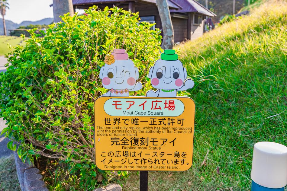 九州旅遊 - SunMesse日南