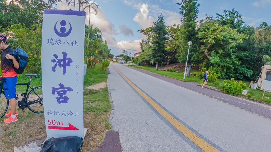 日本親子旅遊 - 2019年6天5夜沖繩自駕 / 奧武山公園