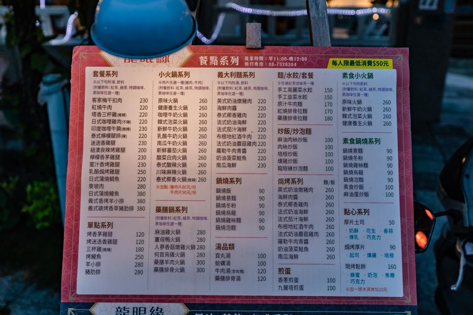 龍眼綠菜單