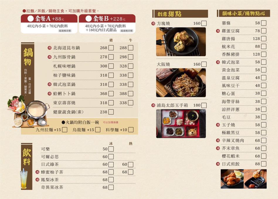 山禾堂菜單
