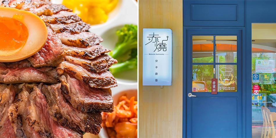 高雄美食 - 赤燒分子廚藝丼 x 肉控最愛高CP值餐廳