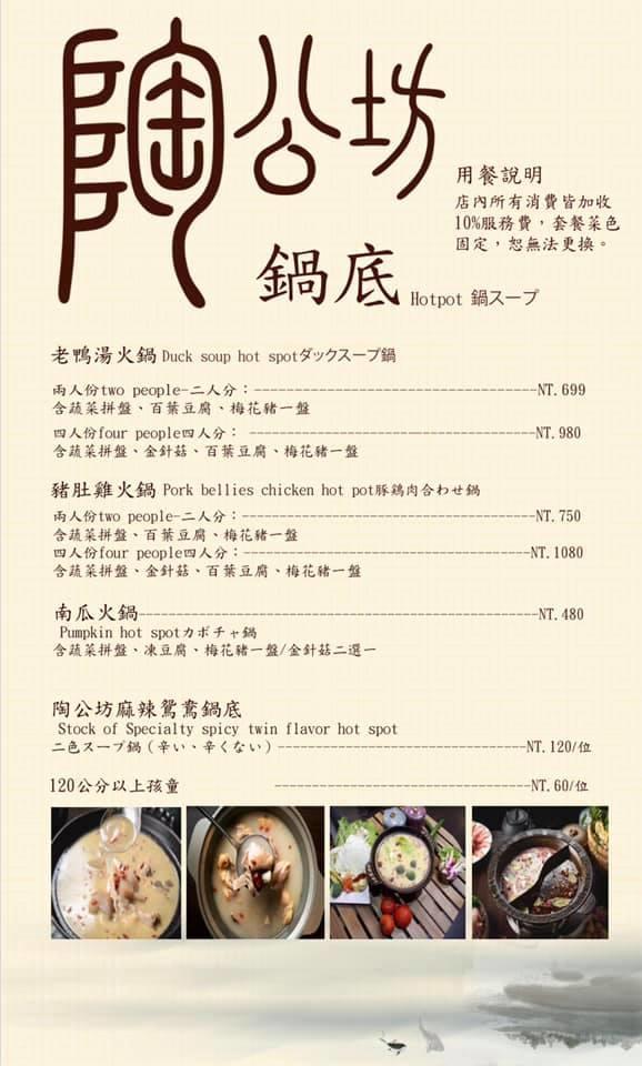 高雄美食 - 陶公坊火鍋餐廳菜單