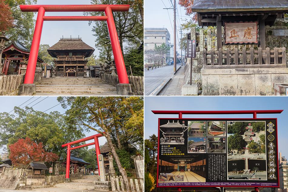 人吉阿蘇神社