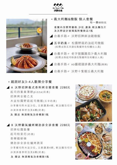 沃野山丘菜單